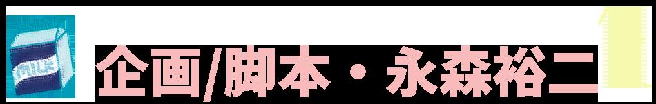 企画/脚本・永森裕二